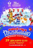 Новый год в Простоквашино