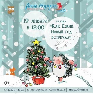 Афиша спектакля Как Ёжик новый год встречал