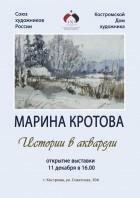 Марина Кротова. Истории в акварели