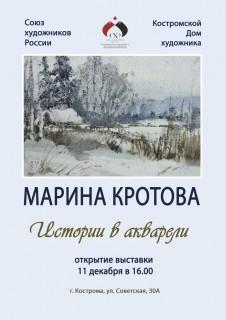 Афиша выставки Марина Кротова. Истории в акварели