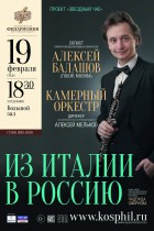 Из Италии в Россию