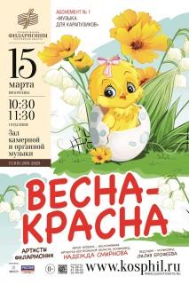 Афиша концерта Весна-красна