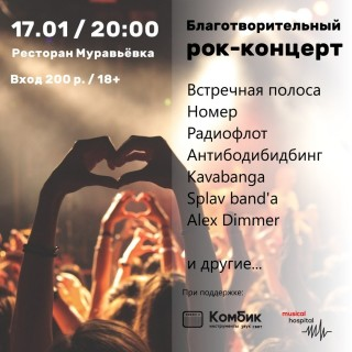 Афиша концерта Благотворительный рок-концерт