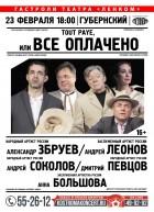 Театр Ленком. Всё оплачено