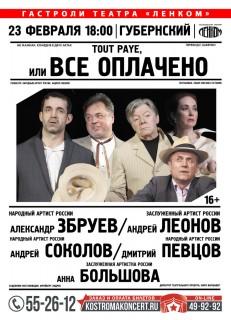 Афиша спектакля Театр Ленком. Всё оплачено