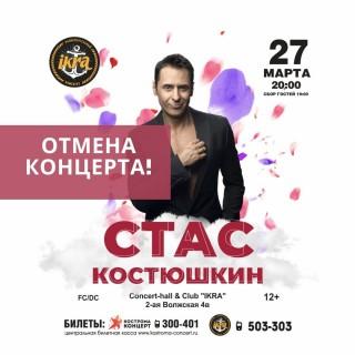 Афиша вечеринки Стас Костюшкин