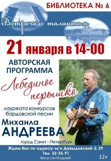 Афиша концерта Лебединое пёрышко