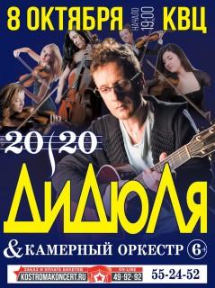 Афиша концерта ДиДюЛя
