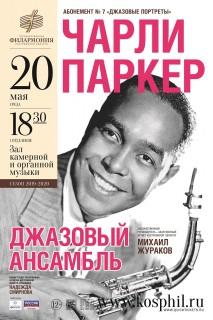 Афиша концерта Джазовые портреты. Чарли Паркер