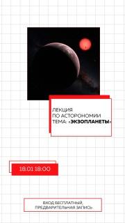 Афиша Экзопланеты