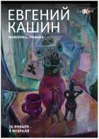 Евгений Иванович Кашин
