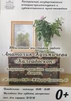 Анатолий Кузьмичёв. Калейдоскоп