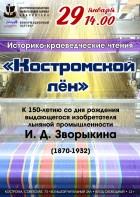Костромской лён