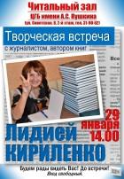 Лидия Кириленко