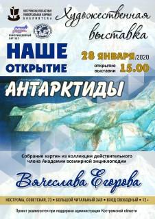 Афиша выставки Наше открытие Антарктиды