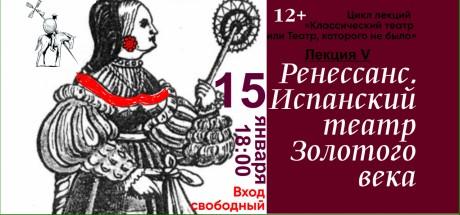 Афиша Ренессанс. Испанский театр Золотого века