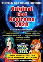 Фестиваль оригинального творчества
