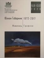 Юлиан Гоберник