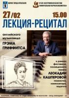 Грэм Гриффитс. Леокадия Кашперова
