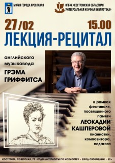 Афиша Грэм Гриффитс. Леокадия Кашперова