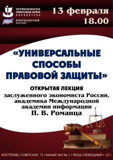 Афиша Универсальные способы правовой защиты