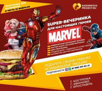 Афиша дискотеки Marvel вечеринка