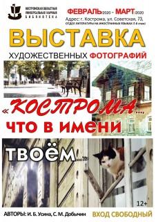 Афиша выставки Кострома... что в имени твоём...