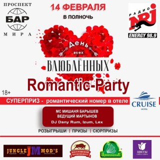Афиша День влюблённых в Проспект баре