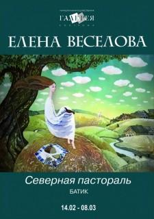 Афиша выставки Елена Веселова