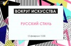 Вокруг искусства. Русский стиль