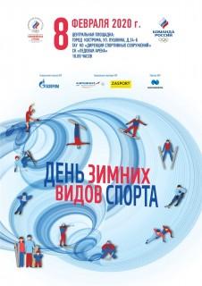 Афиша День зимних видов спорта