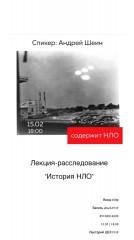 История НЛО