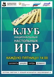 Афиша встречи Клуб национальных настольных игр