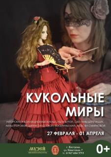 Кукольные миры