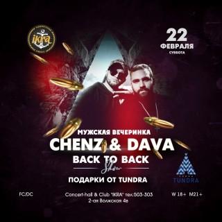 Афиша вечеринки Chenz & Dava