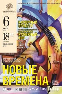 Афиша концерта Новые времена
