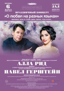 Афиша концерта О любви на разных языках