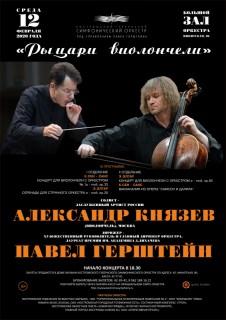 Афиша концерта Рыцари виолончели