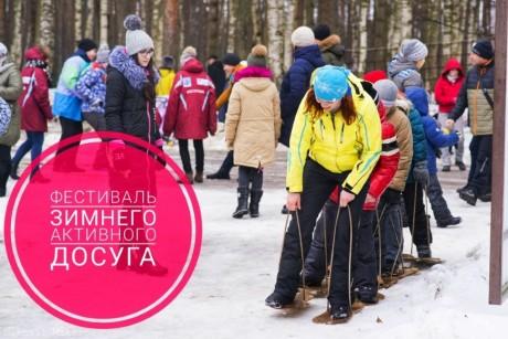 Афиша Фестиваль зимнего активного досуга