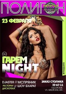 Афиша вечеринки Гарем night