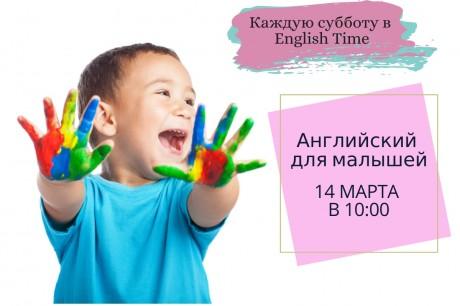 Афиша Английский для малышей