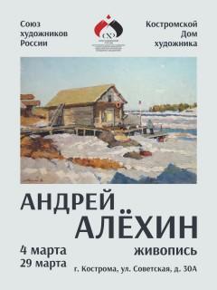 Афиша выставки Андрей Алёхин
