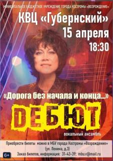 Афиша концерта Дорога без начала и конца
