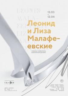 Лиза и Леонид Малафеевские. Графика, живопись, ювелирный дизайн