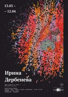 Ирина Дербенева