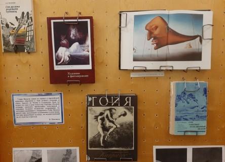Афиша выставки Изображение и образ сна в живописи