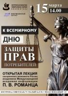 К Всемирному дню защиты прав потребителей