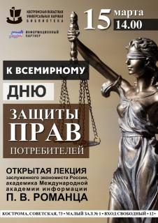 Афиша К Всемирному дню защиты прав потребителей
