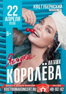 Афиша концерта Наташа Королёва