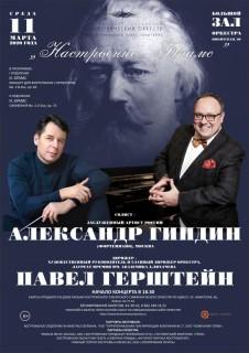 Афиша концерта Настроение – Брамс